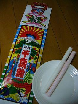 Chitoseame candy (photo by katorisi)
