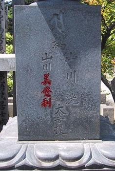 Japanese gravestone